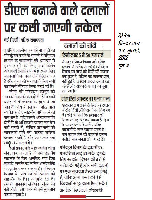 deli news in hindi